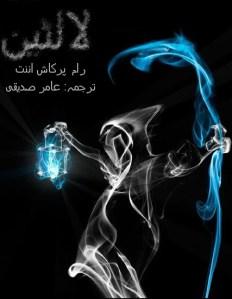 لالٹین ۔۔۔ رام پرکاش اننت، مترجم: عامر صدیقی