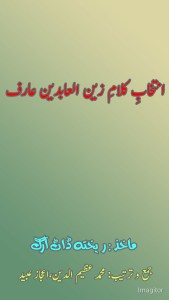 انتخاب کلام زین العابدین عارفؔ ۔۔۔ زین العابدین عارفؔ، جمع و ترتیب: محمد عظیم الدین، اعجاز عبید