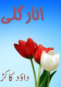 انار گلی (اور دیگر افسانے) ۔۔۔ داؤد کاکڑ