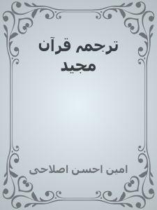 ترجمہ قرآن مجید ۔۔۔ امین احسن اصلاحی، جمع و ترتیب: محمد عظیم الدین، اعجاز عبید