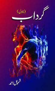 گرداب، حصہ دوم ۔۔۔ شموئل احمد