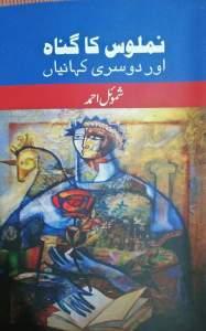 نملوس کا گناہ اور دوسری کہانیاں ۔۔۔ شموئل احمد