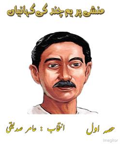 منشی پریم چند کی کہانیاں، حصہ اول ۔۔۔ انتخاب: عامر صدیقی