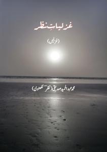غزلیاتِ نظر ۔۔۔ محمد عبد الحمید صدیقی نظرؔ لکھنوی