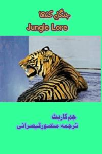 جنگل کتھا ۔۔۔ جم کاربٹ/منصور قیصرانی