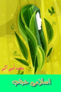 اسلامی حجاب ۔۔۔ محمد امین اکبر