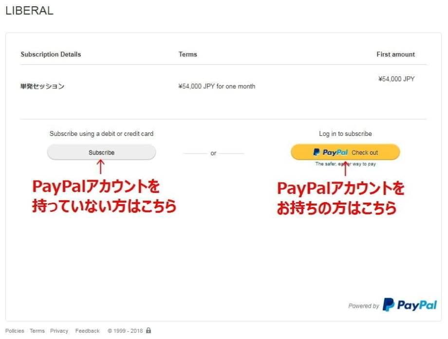 PayPal決済画面スクリーンショット
