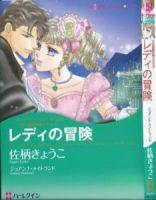 ARI Japan Manga 2009 sml