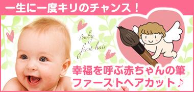 赤ちゃん筆 美容院 千葉県