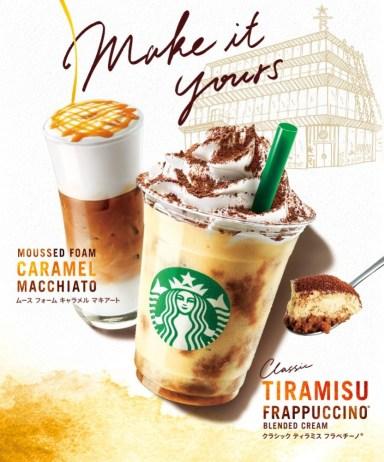 スターバックスコーヒーの広告引用画像