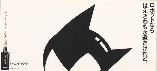 第1回ユーモア広告大賞受賞作品(1987年度)