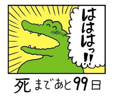 画像提供:きくちゆうき Twitter@yuukikikuchi