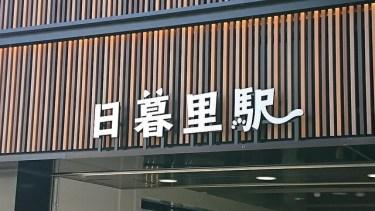 JR日暮里駅の「猫フォント」看板が実に良いなぁってお話しと比較される高輪ゲートウェイ
