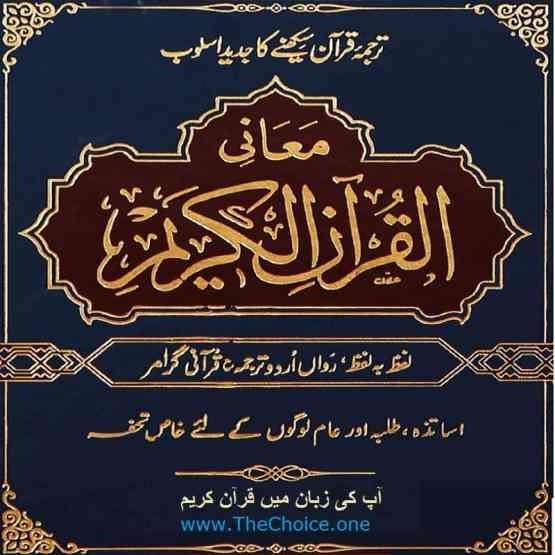 قرآن کریم مع اردو ترجمہ وتفسیر