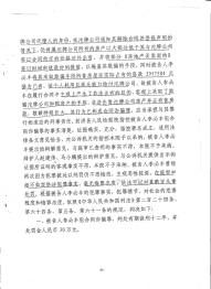 李必丰 判决书 52页-51