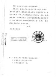 李必丰 (检察院)起诉书3-3