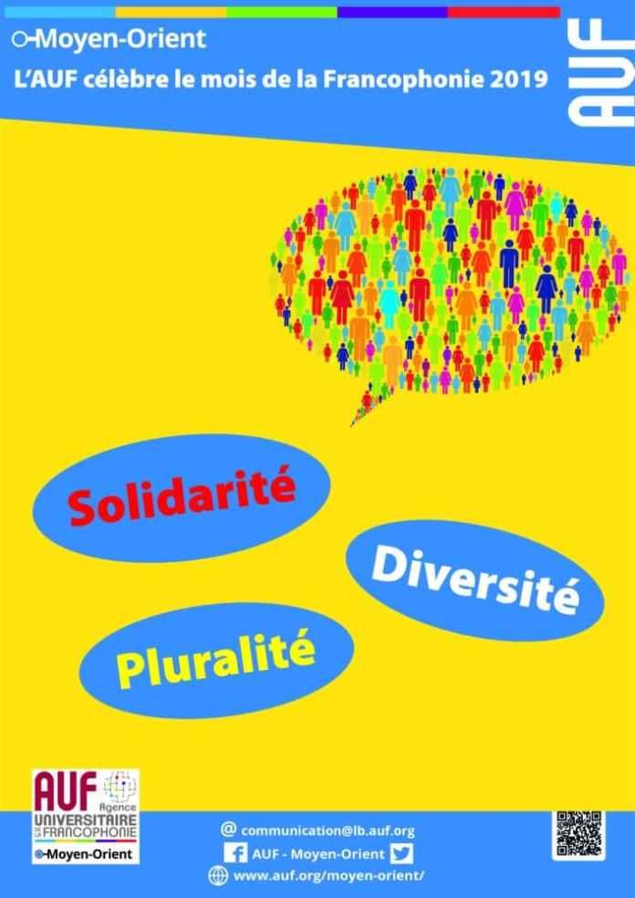 L'affiche du Mois de la Francophonie présentée par l'AUF