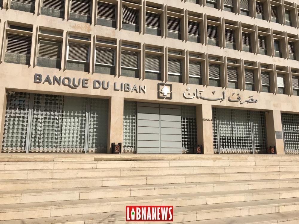 L'entrée principale de la Banque du Liban (BDL) Crédit Photo: Libnanews.com, tous droits réservés