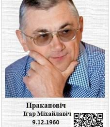 Пракаповіч Ігар Міхайлавіч – аўтар кніг па краязнаўстве