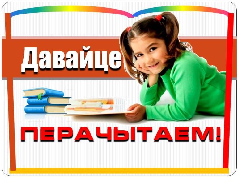 Разделы выставки: Поставская библиотека. http://libpost.of.by