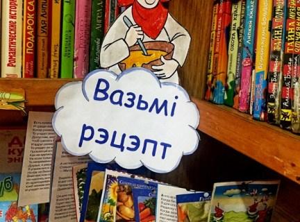 Кніжная паліца «Самая, самая, самая …».