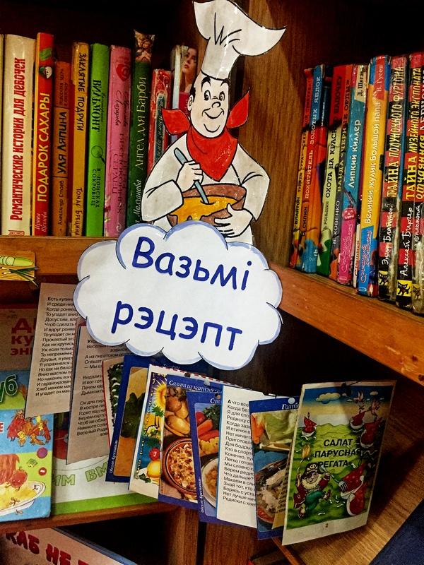 Поставская детская библиотека им. В.Дубовка