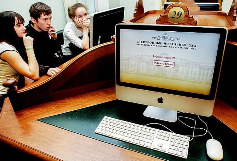 Электронный читальный зал