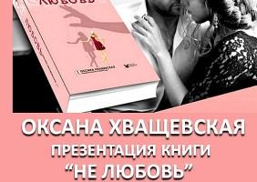 """ОКСАНА ХВАЩЕВСКАЯ – """"Не любовь"""""""