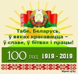 Cто лет БССР – важнейший период национальной истории