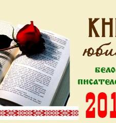 Кнігі — юбіляры беларускіх пісьменнікаў 2019 года