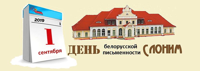 картинки ко дню белорусской письменности те