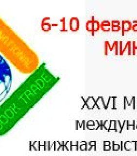 С 6 по 10 февраля 2019 года в 26-й раз в выставочном комплексе «Бел Экспо» пройдет Минская международная книжная выставка-ярмарка
