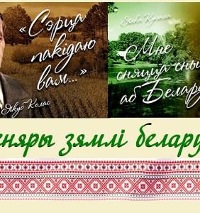 Песняры зямлі беларускай
