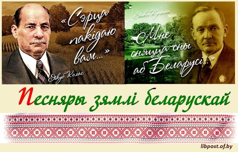 Песняры зямли беларускай