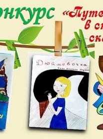 «Путешествие в страну сказок» – конкурс рисунков маленьких читателей