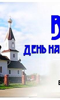 День белорусской письменности 2020 год – в Белыничах Могилевской области