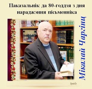 Мікалай Чаргінец – да 80-годдзя з дня нараджэння пісьменніка