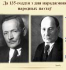 Янка Купала і Якуб Колас – да 135-годдзя з дня нараджэння народных паэтаў