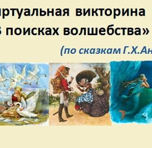 Викторина первая «В поисках волшебства».