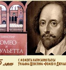 Книги-юбиляры. Пьеса Шекспира «Ромео и Джульетта»
