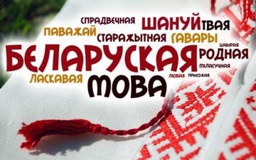 Ой ты, мова беларуская