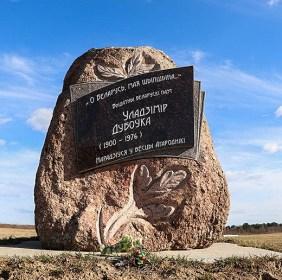 В этот день 120 лет назад родился светоч национальной культуры Владимир Дубовка