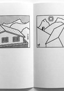 Pixelbildli mit Häusern - Anton Bruhin