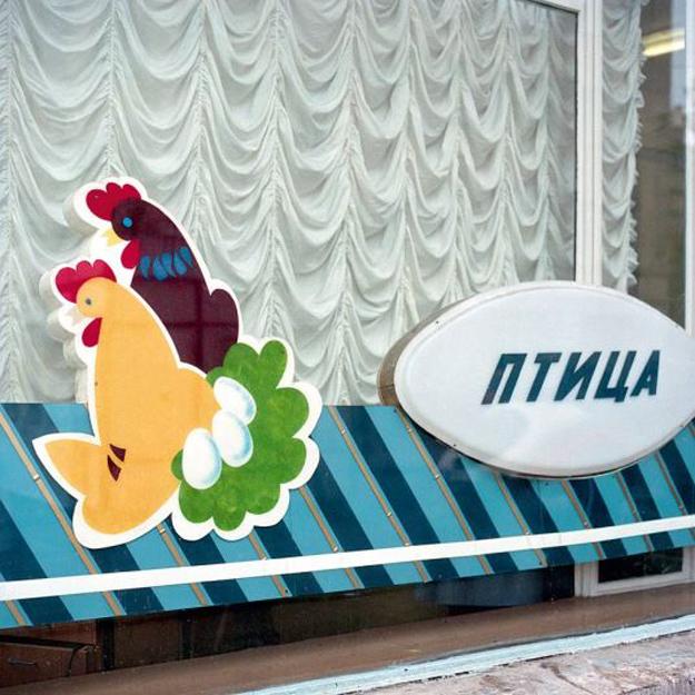 Moszkva, 1990, baromfi és tojás üzlet