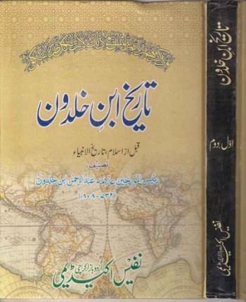 Tareekh Ibne Khaldoon Urdu Complete Pdf Download