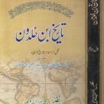 Tareekh Ibne Khaldoon Complete By Allama Ibn Khaldoon Pdf