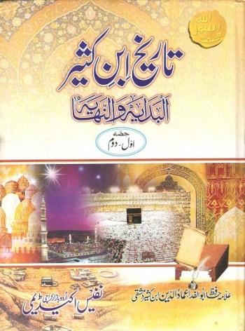 Tareekh Ibne Kaseer Urdu Complete Pdf Download