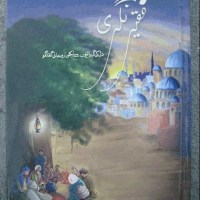 Faqeer Nagri By Sarfraz A Shah Pdf Download Free