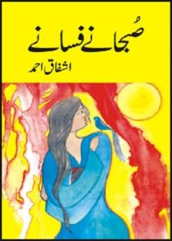 Subhanay Afsanay Novel by Ashfaq Ahmed Download Pdf