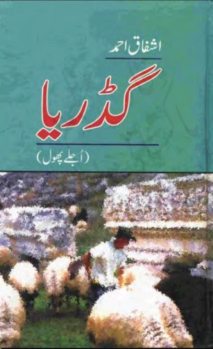 Gadariya Novel by Ashfaq Ahmed Download Pdf